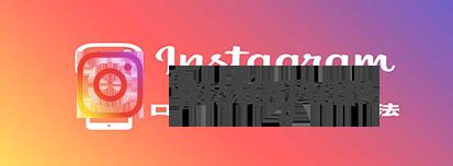 ベビーリング「mona(モーナ)」Instagram公式アカウント